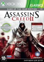 Assassin's Creed II Game of the year edition Xbox 360 рус. б\у от магазина Kiberzona72